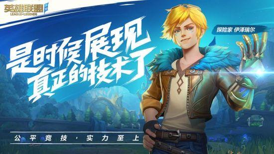 英雄联盟手游国际版下载