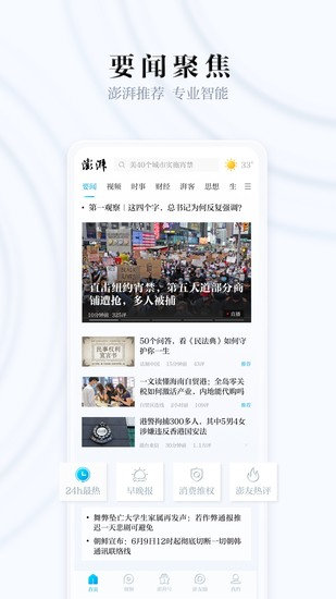 澎湃新闻2020官方版