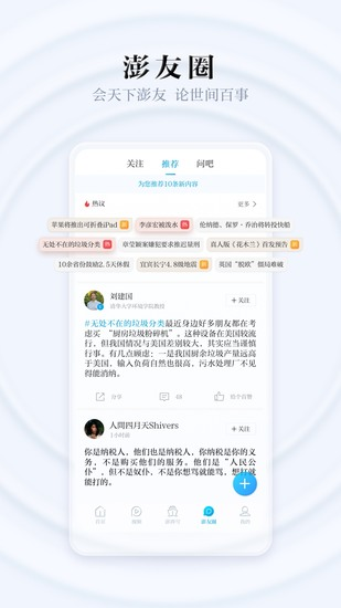 澎湃新闻安卓版