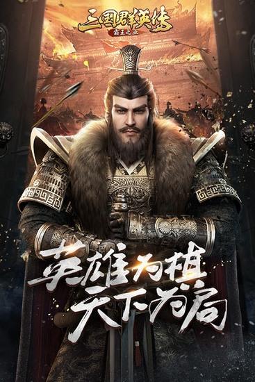 三国群英传-霸王之业安卓版下载