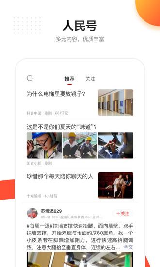人民日报官方手机版