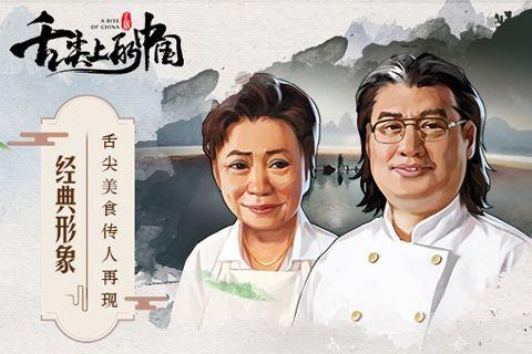 舌尖上的中国手游版