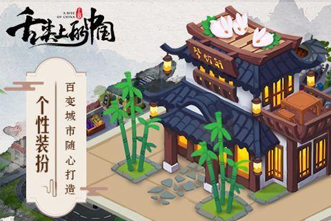舌尖上的中国最新版下载