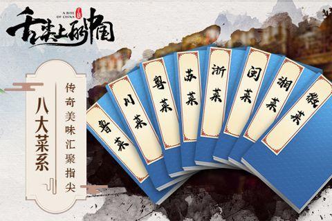 舌尖上的中国安卓版下载