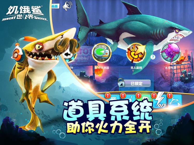 饥饿鲨世界安卓破解版