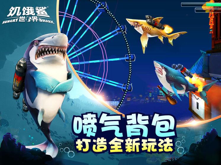 饥饿鲨世界最新破解版