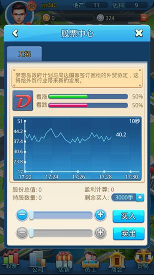 大富豪3内购破解版下载