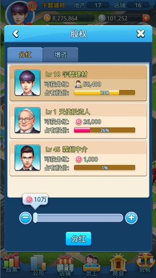 大富豪3手游官方版下载