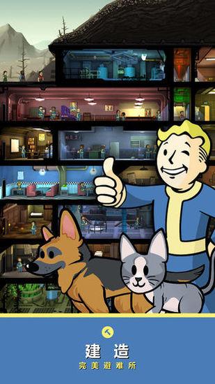 辐射:避难所游戏官方版下载