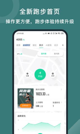 悦动圈2020安卓最新版