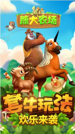 熊出没之熊大农场内购免费版青青热久免费精品视频在版下载