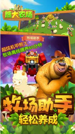熊出没之熊大农场真正青青热久免费精品视频在版