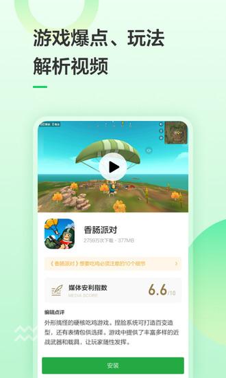 豌豆荚2020安卓最新版