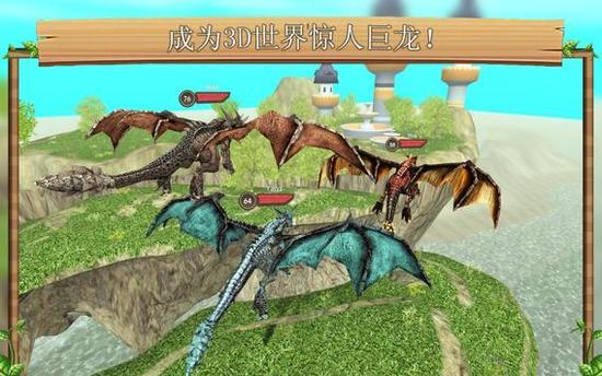巨龙模拟无限金币下载