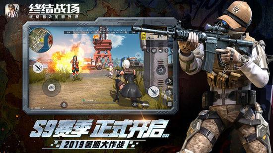 终结战场下载2020安卓最新版