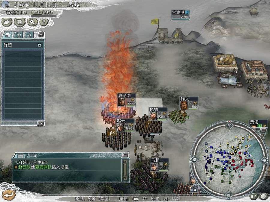 三国志11无限战略版