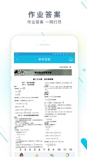 作业精灵手机版