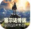 塞尔达传说:旷野之息2中文版