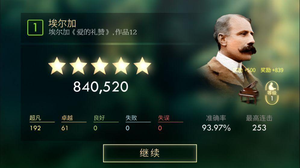 钢琴师中文破解版