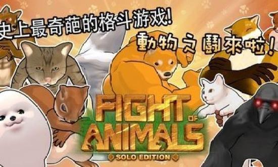 动物之斗动物解锁版