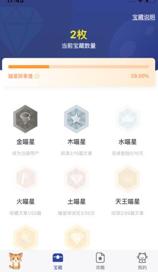 行走喵星人官网版