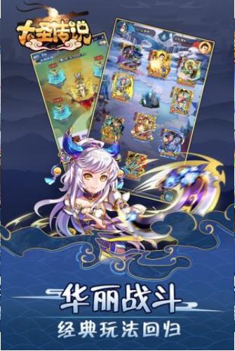 大圣传说游戏百度版下载