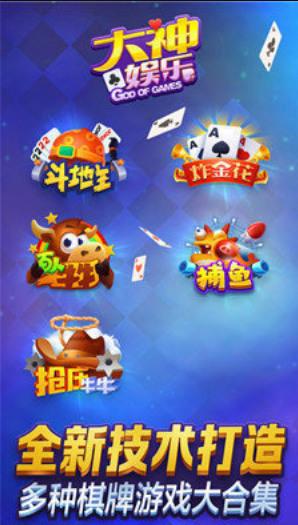 大神娱乐2.6.0版官网下载