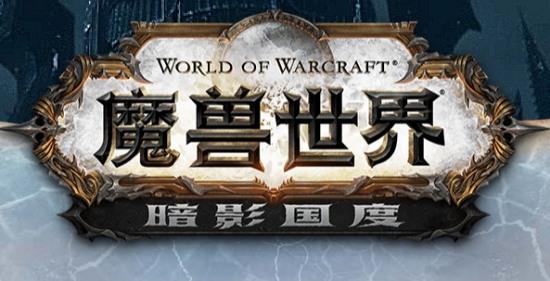 魔兽世界:暗影国度