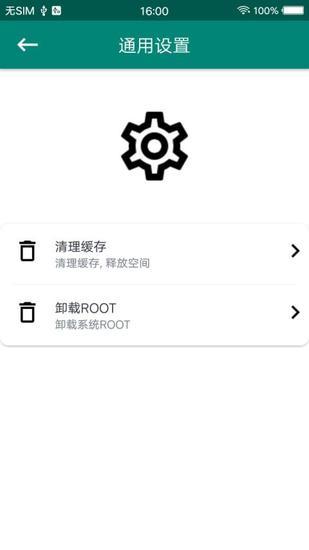 ROOT大师手机版