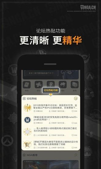 NGA玩家社区最新版
