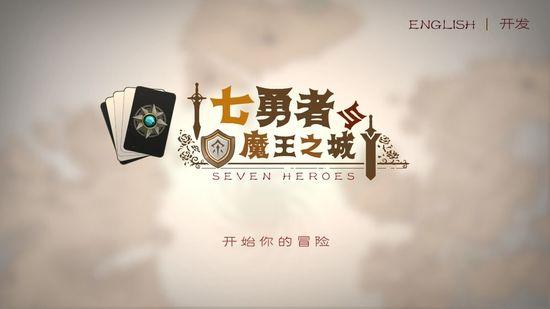 七勇者与魔王城人物解锁版