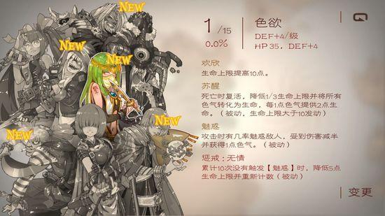 七勇者与魔王城人修改版