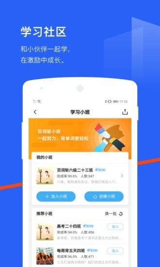 百词斩2020安卓最新版