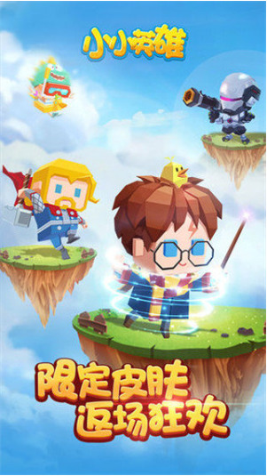 小小英雄安卓版下载