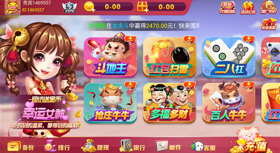 天美555棋牌app
