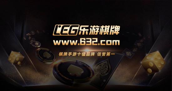 乐游棋牌632app官方版下载