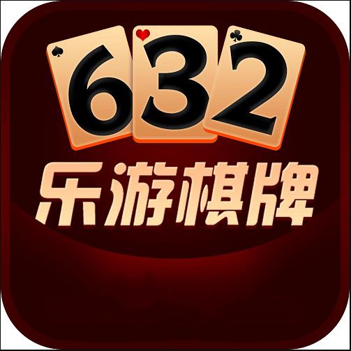 乐游棋牌632安卓手机版