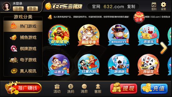 632乐游棋牌官网最新版下载