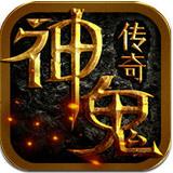 神鬼传奇游戏官网版