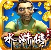 水浒传电玩下分版游戏平台