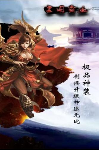 皇图霸业游戏官方下载