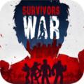 幸存者战争全武器解锁版