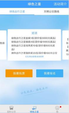 智行公交安卓最新版下载