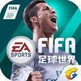 FIFA足球世界体力锁定版