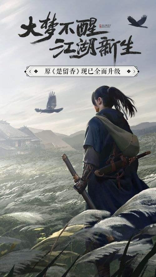 一梦江湖官网