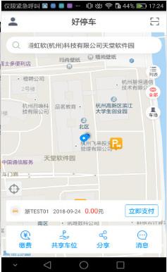 中国好停车安卓版