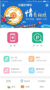 中国好停车手机版下载