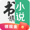 书旗小说免费版