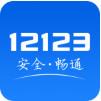 交管12123官方版
