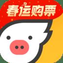 飞猪旅行最新版